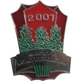 DzagiCUP 2007
